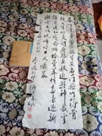 女诗人刘季子上款:湘潭李松华书法(自书诗稿)