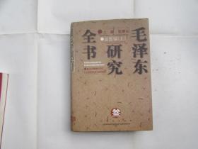 毛泽东研究全书(3)--思想编(上)