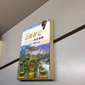 边疆游记——游历西藏  【一版一印 库存新书 内页干净 正版现货 实图拍摄 看图下单】