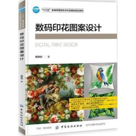 数码印花图案设计