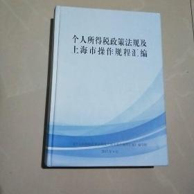 个人所得税政策法规及上海市操作规程汇编(大16开精装巨厚册)  含光盘