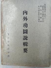 内外功图说辑要  71年再版,包快递