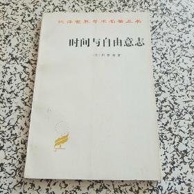 时间与自由意志:汉译世界学术名著丛书