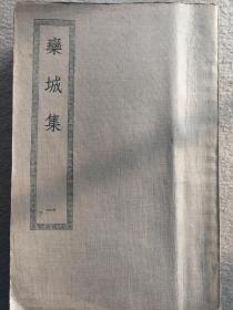 四库丛刊初编缩本:栾城集+栾城应诏集(全四册)