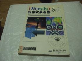 Director 6.0创作效果百例  馆藏