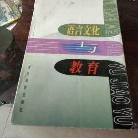 语言文化与教育(全2册)