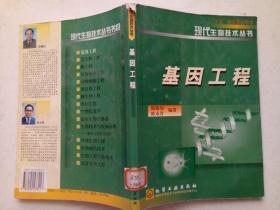 基因工程/現代生物技術叢書