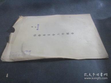 侨务委员会工作报告 第069号 (民国27年版)