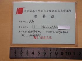 90年代【南方证券有限公司金陵证券交易营业部,交易证】