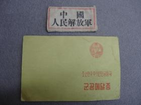 抗美援朝 1950年中国人民解放军 臂章和证书  少见好品  有编号姓名  详细见图!