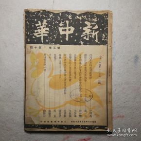 民国二十六年 《新中华》第五卷、第十期(施蛰存、钱歌川等撰文)