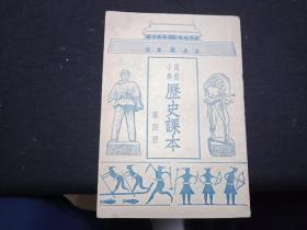 高级小学历史课本 第四册