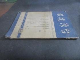 台湾建设(第一卷 第五期)