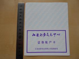 90年代【江苏证券交易中心,证券帐户卡】