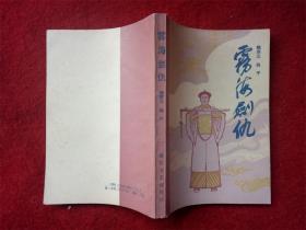 《雾海剑仇》鲍宗元晓平浙江文艺出版社1988年1版1印好品