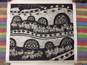保真!著名版画家 牛林森 作品《往来的羊群》