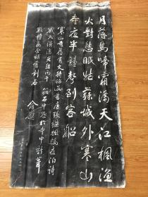 民国日本手拓《寒山寺枫桥夜泊诗》,134*68厘米