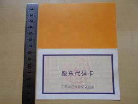 1993年【股东代码卡】江苏省证券登记处
