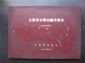 太原市公路运输里程本(1986)