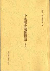 中琉历史关系档案(咸丰朝一、咸丰朝二、咸丰朝三 全三册)