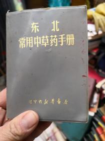 东北常用中草药手册        新C3