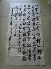 章长宜:书法:诗一首