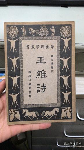 王维诗 商务印书馆(民国出版)     KF6-3-1