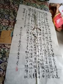 女诗人刘季子上款:湘潭董源远书法(自书诗稿)