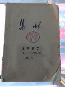 1957年集邮一本,缺第10期