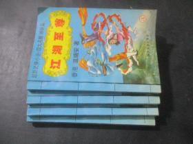 江湖至尊 1-4全