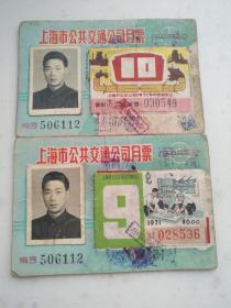上海市公共交通公司月票--一個人的兩張,1971年9、10月語錄,6元編號028536、編號030549,規格92*63MM,9品。