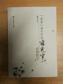 读者签约作家蒋光宇经典散文