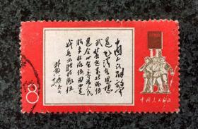 信销套票:文11林彪1965年7月26日为《中国人民解放军》qy88.vip千亿国际官网题词~B套