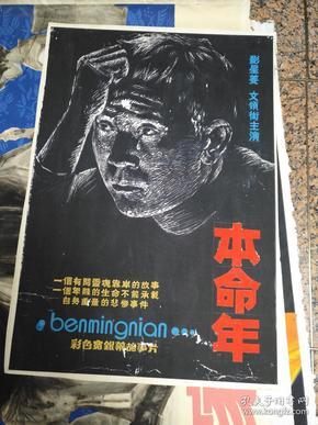 海报海报宣传画画稿12、本命年、规格790*550MM,9品