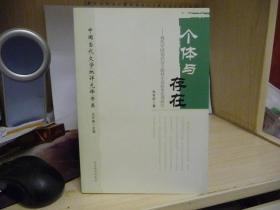 个体与存在——现代中国知识分子题材小说叙事伦理研究 【品好,非馆藏,无章无字迹无划线,未翻阅】