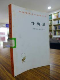汉译世界学术名著丛书:忏悔录—(古罗马)奥古斯丁/著