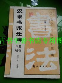 汉隶书张迁碑解析字帖