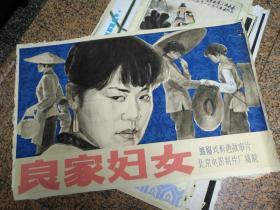 海报海报宣传画画稿13、良家妇女、规格1190*780MM,9品