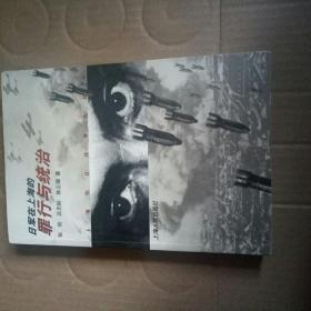 日军在上海的罪行与统治