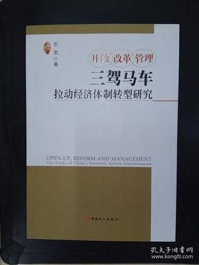 开放、改革、管理 : 三驾马车拉动经济体制转型研究(石军签赠本)