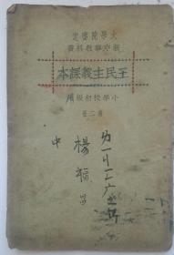 民国线装课本   新中华三民主义课本   小学校初级用   第二册,民国政府大学院十七年七月审定,民国十八年一月新国民图书社发行。三民主义政治题材好,全品。