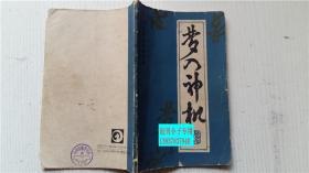 梦入神机 中国象棋古典名著 丁章照 金启昌 蜀蓉棋艺出版社 32开