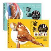 瑜伽3D解剖书1肌肉篇+2动作篇共两册 艾扬格弟子瑞隆瑜伽书教程大全初级入门零基础瑜伽健身球 瑜伽解剖学体式全彩图   9787550233089