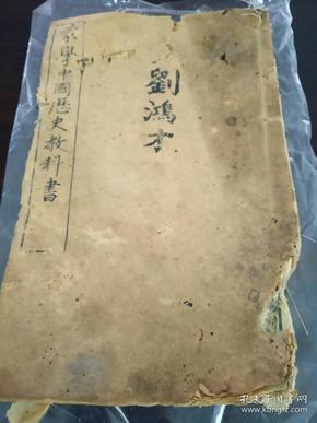 《蒙学中国历史教科书》大量名人绣像图和地图,译书局印
