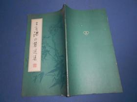 王孟潇行草选集-84年1版1印12开