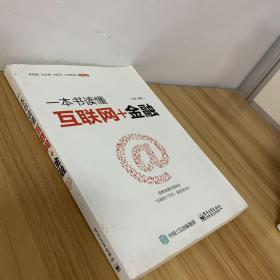 一本書讀懂互聯網+金融