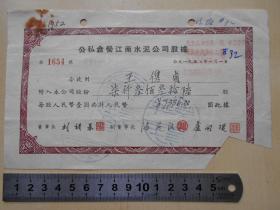 1957年【公私合营江南水泥公司,股据】贴有税票。剪角
