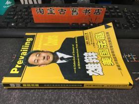 雄辩美国法庭:美籍华裔庭审律师案说美国法律:a collection of essays of a Chinese American trial attorney