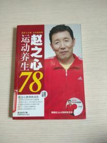赵之心运动养生78讲(馆藏无书袋)无光盘