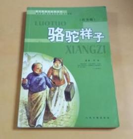 语文新课标必读丛书:骆驼祥子(青少版)